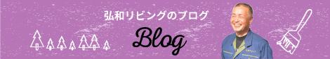 弘和リビングのブログ Blog