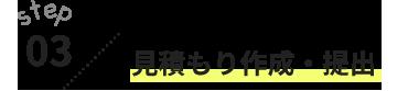 step03/ 見積もり作成・提出