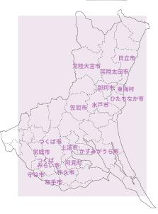 茨城県取り扱い地域地図イメージ