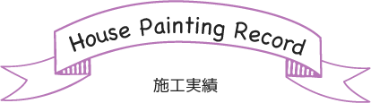 House Painting Record 施工実績
